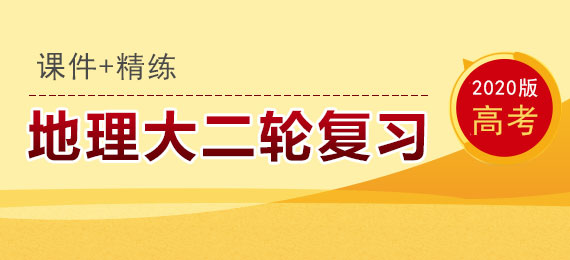 2020版高考地理大二轮复习(课件+精练)