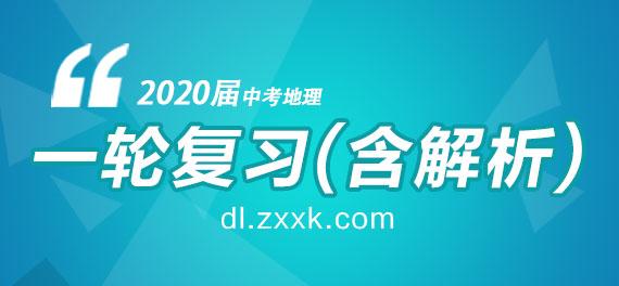 2020中考地理一轮复习(含解析)