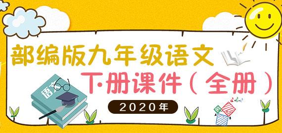 2020部编版最新金沙手机登录网址九年级下册课件(全册)