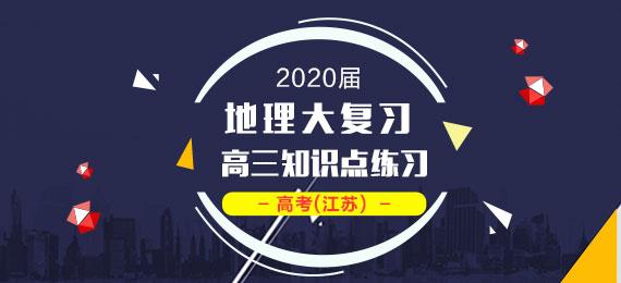 2020届高三高考地理大复习知识点练习(江苏)