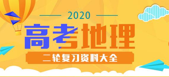 2020年高考地理二轮复习资料大全