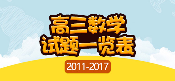 2011-2017年历届高三数学试题一览表