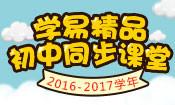 2016-2017学年学易精品初中同步课堂