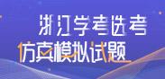浙江学考选考