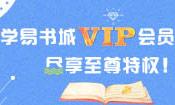 开通学易书城VIP会员尽享至尊特权