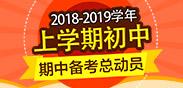 2018-2019学年上学期初中期中考备考总动员