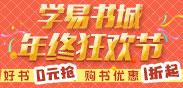 书城年终狂欢节