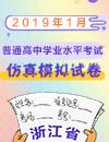 2019年1月浙江高中学考仿真模拟试卷