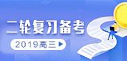 2019高三二轮复习备考