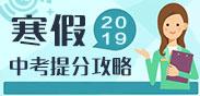 2019中考寒假提分攻略