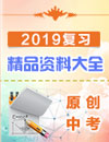 2019中考复习原创精品资料大全