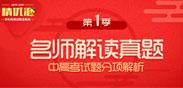 精优汇2019第一季_学科网