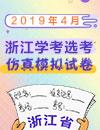 2019年4月浙江學考選考仿真模擬試卷