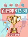 2019年高考备考百日冲刺系列