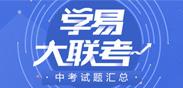2019中考大联考