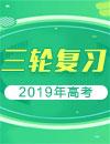 2019年钱柜游戏手机网页版高考三轮复习