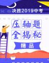 决胜2019中考压轴题全揭秘精品