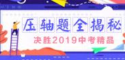 �Q��2019中考�狠S�}全揭秘精品