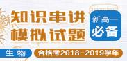 合格考2018-2019�W年新高一生物必�渲��R串�v�c模�M��}