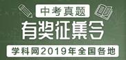 2019年中考试题有奖征集