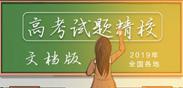 2019年全国各地高考全学科精校word版试题