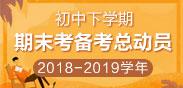 2018-2019瀛�骞翠�瀛�����涓�������澶����诲�ㄥ��