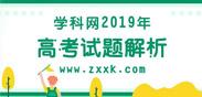 2019骞村�ㄥ�藉���伴����璇�棰�瑙f��