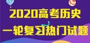 2020灞�楂������蹭�杞�澶�涔����ㄨ��棰�涓�棰�姹���
