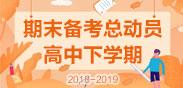 2018-2019瀛�骞翠�瀛���楂�涓�������澶����诲�ㄥ��
