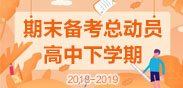 2018-2019�W年下�W期高中期末考�淇伎���T