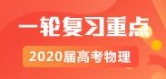 2020灞�楂����╃��涓�杞�澶�涔����逛�棰�姹���