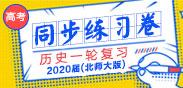 2020届高考(北师大版)历史一轮复习同步练习卷