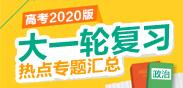 2020版高考政治大一轮复习热点专题汇总