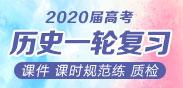2020届高考历史一轮复习(课件 课时规范练 质检)