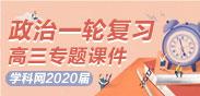 2020�酶呷�政治一��土��n}�n件