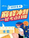 巔峰沖刺山東省2020年高考之一輪考點掃描