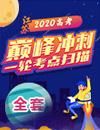 巔峰沖刺江蘇2020高考一輪考點掃描