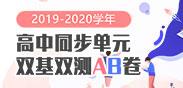 2019-2020学年高中同步单元双基双测AB卷