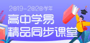 2019-2020�W年�W易精品高中同步�n堂