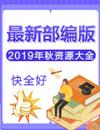 2019年秋最新部編版資源大全