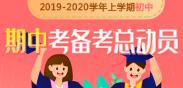 2019-2020学年上学期初中期中考备考总动员