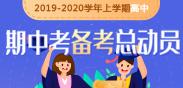 2019-2020�W年上�W期高中期中考�淇伎���T