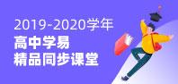 2019-2020�W年�W易精品(pin)高中(zhong)同步�n堂