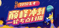 巅峰冲刺江苏省2020年高考之一轮考点扫描