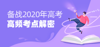 备战2020年高考高频考点解密