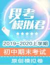 2019-2020學年初中上學期期末考試原創模擬卷