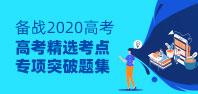 备战2020年高考精选考点专项突破题集