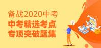 ���2020年中考精�x考�c�m�突破�}集