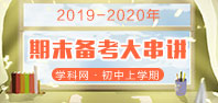 2019-2020年初中上�W期期末�淇即蟠��v