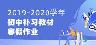 2019-2020学年初中补习教材寒假作业